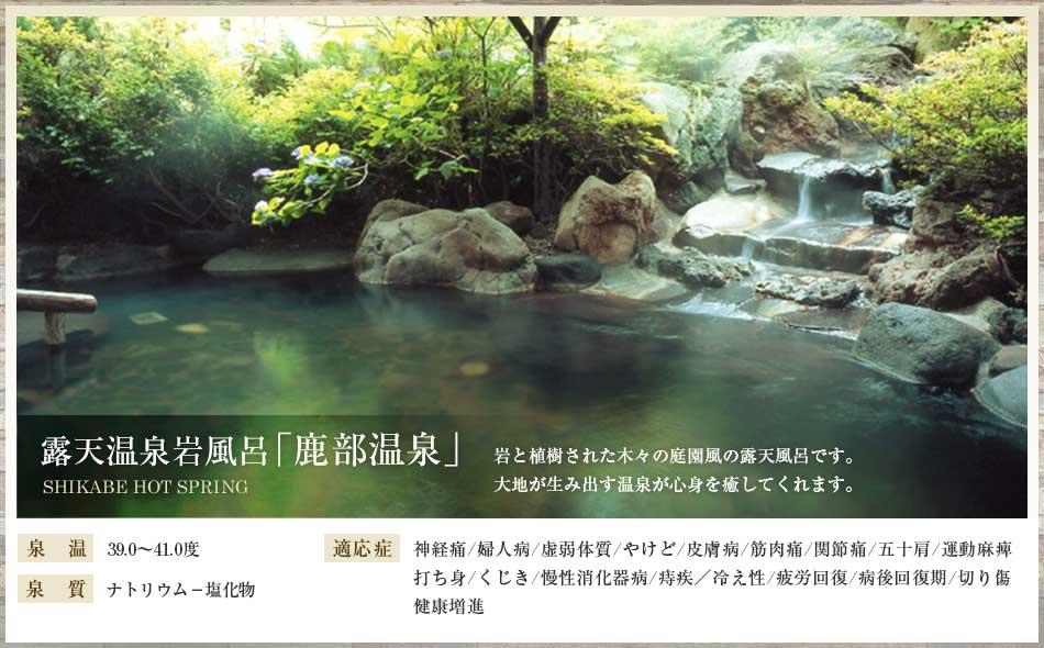 露天温泉岩風呂「鹿部温泉」